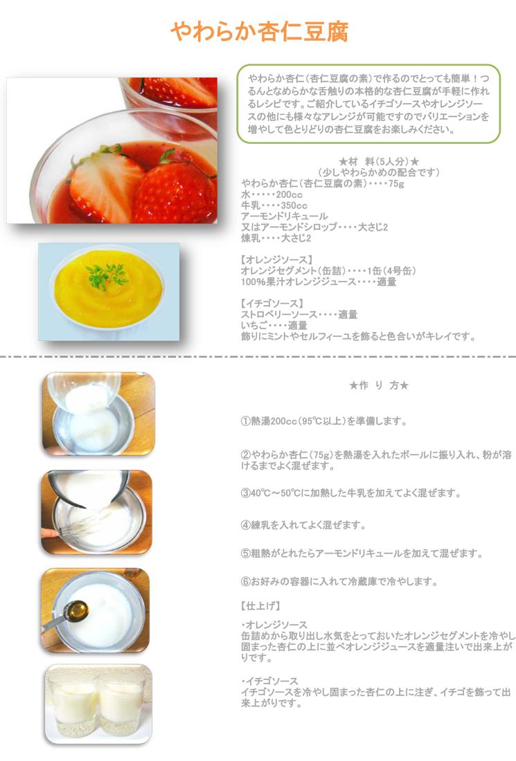 やわらか杏仁豆腐レシピ