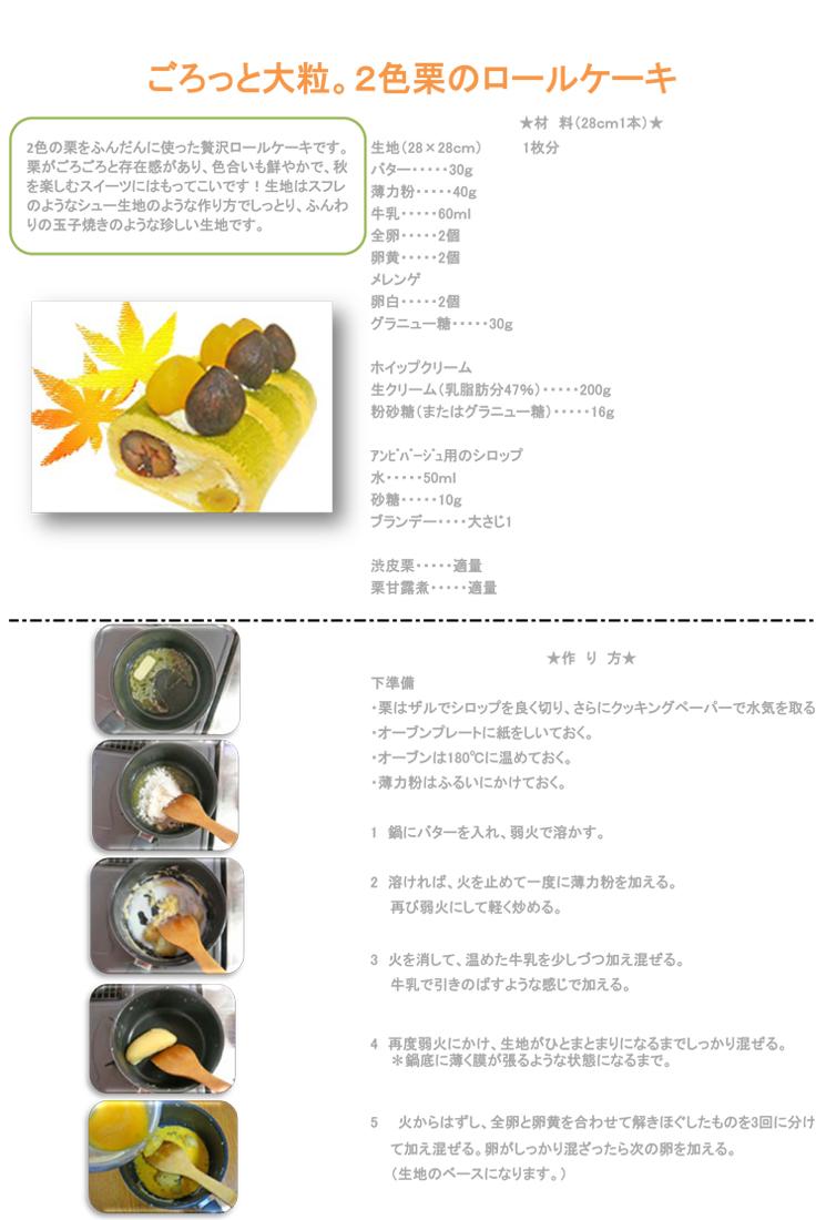 2色栗(渋皮・甘露煮ダイス)ロールケーキレシピ�