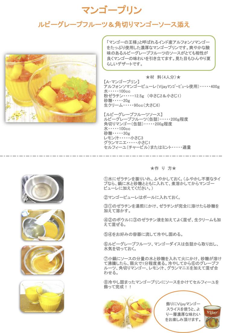 マンゴープリンレシピ1