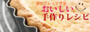 神田ビレッジレシピ